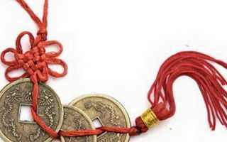 Монетки по фэн шуй перевязанные красной ленточкой