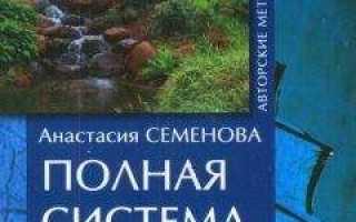 Анастасия семенова русский фэн шуй