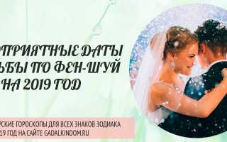 Выбор даты свадьбы по фэн шуй