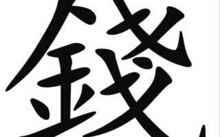 Как вышить иероглифы фэн шуй разными способами