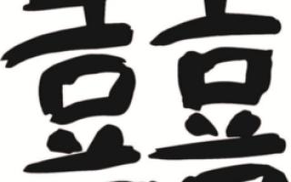 Двойной символ удачи в фэн-шуй