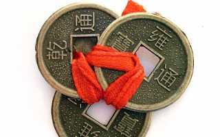 Фэн шуй китайская монета счастья