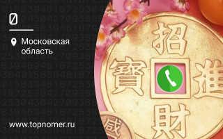 Мобильный номер по фэн шуй