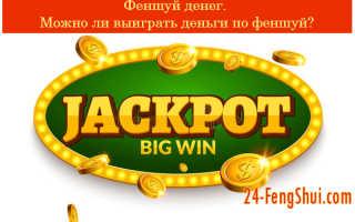 Фэн шуй ба цзы лотереи
