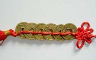 Связка 10 монет фэн шуй