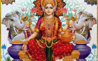 Лакшми – богиня процветания, удачливой судьбы, достатка и благополучия