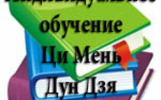 Алексей ермаков фэн шуй