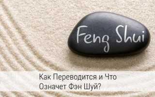 Перевод слова по фэн шуй